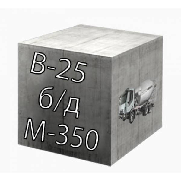 бетон b25 f150