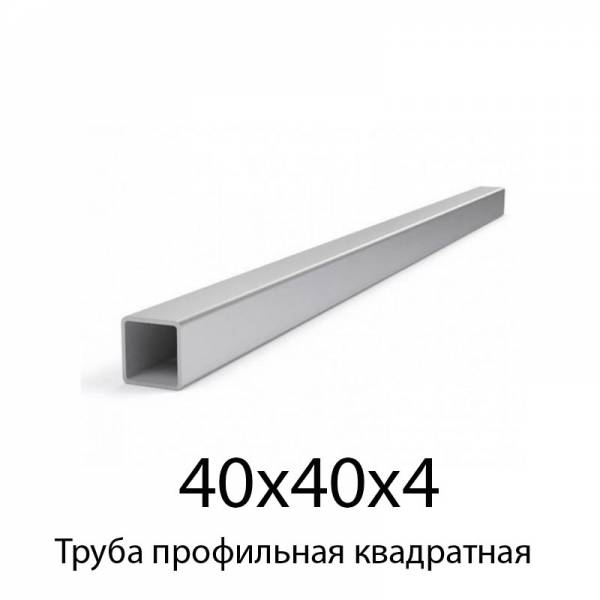 Труба профильная квадратная 40x40x4