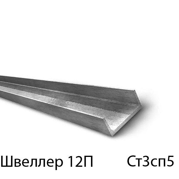 Швеллер 12П Ст3сп5 12 м