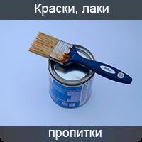 категория Краски-лаки-пропитки баннер