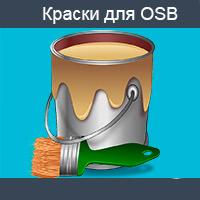 категория Краски для OSB баннер