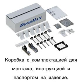 Коробка с комплектацией для монтажа с описанием